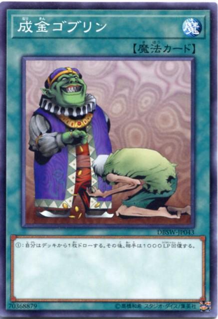 成金ゴブリン ノーマル DBSW-JP043 通常魔法【...