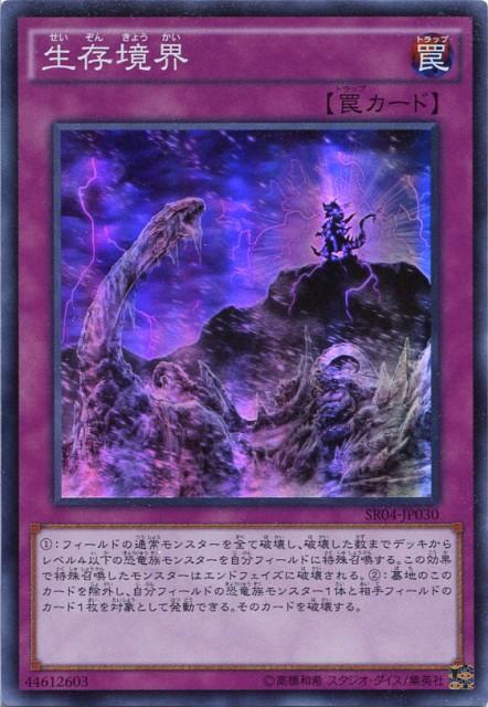 生存境界 スーパーレア SR04-JP030 通常罠【遊...