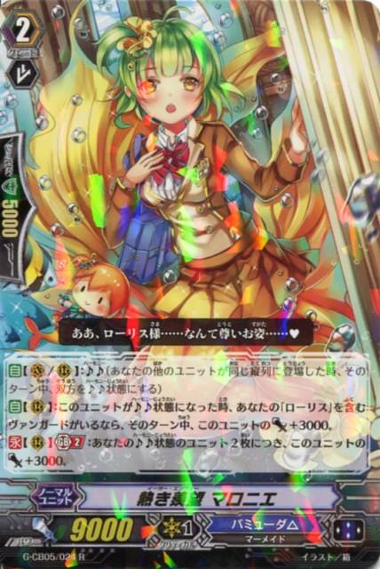熱き羨望 マロニエ G-CB05/024  R 【カードファ...