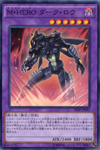 M・HERO ダーク・ロウ ノーマルパラレル 2...