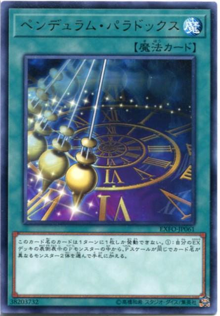 ペンデュラム・パラドックス レア EXFO-JP061 通...