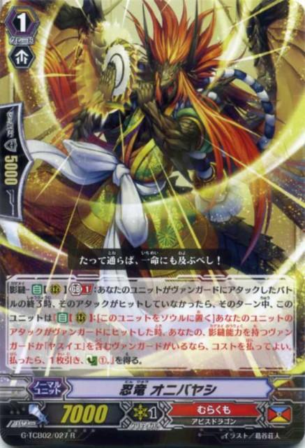 忍竜 オニバヤシ G-TCB02/027 R 【カードファ...