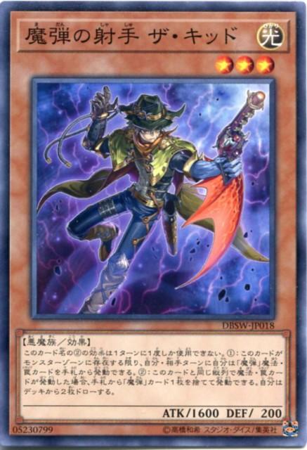 魔弾の射手 ザ・キッド ノーマル DBSW-JP018 ...