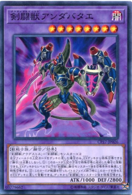 剣闘獣アンダバタエ ノーマル CP17-JP026 闇属...