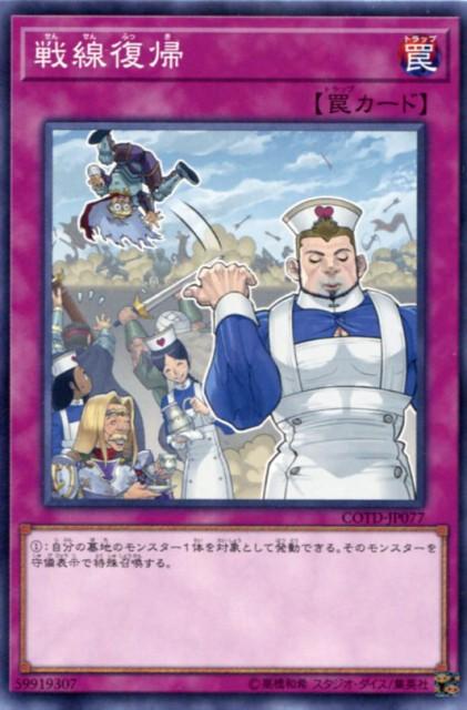 戦線復帰 ノーマル COTD-JP077 通常罠【遊戯王...