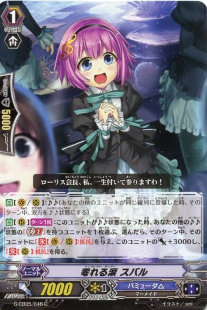 零れる涙 スバル G-CB05/046  C 【カードファ...