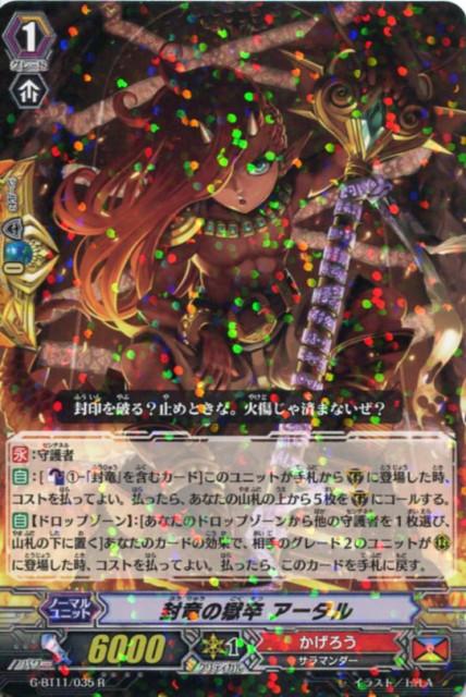 封竜の獄卒 アータル G-BT11/035  R 【カードフ...