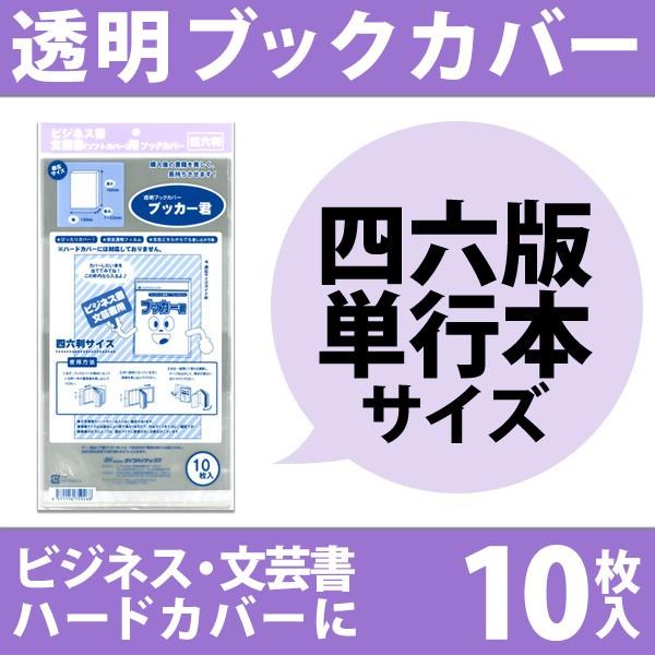 【在庫あり/即出荷可】【新品】透明ブックカバー ...