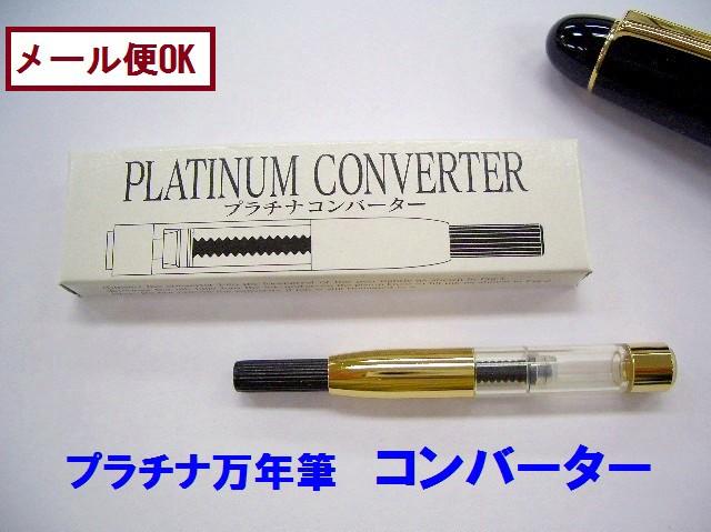 プラチナ万年筆コンバーター500  540円 メール便...