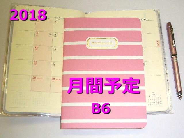 2018年 手帳  B6 マンスリー 【月間ブロック式】...