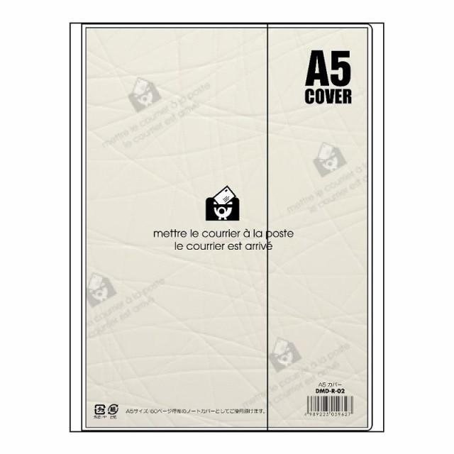 透明ブックカバーA5  270円 メール便OK  DMD-R...