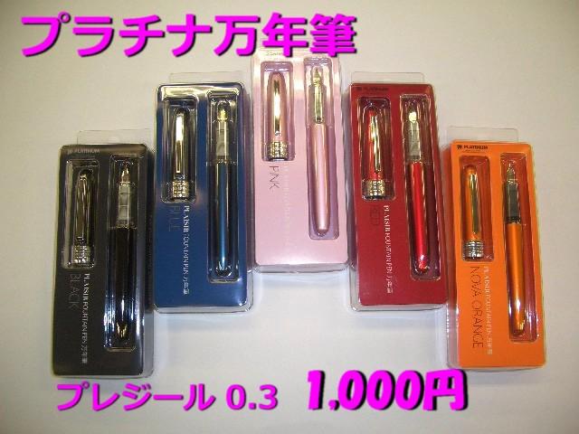 ◆プラチナ万年筆◆プレジール 細字 PGB-1000パ...