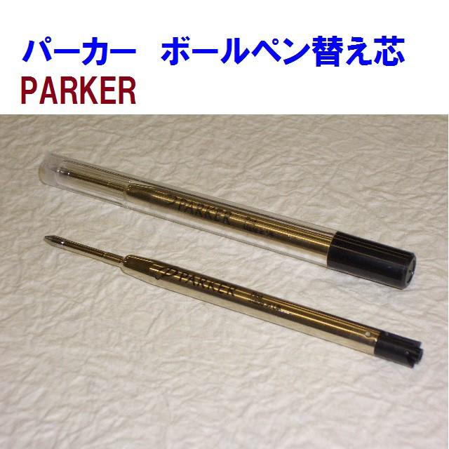 パーカーボールペン替え芯  油性 864円 メール...