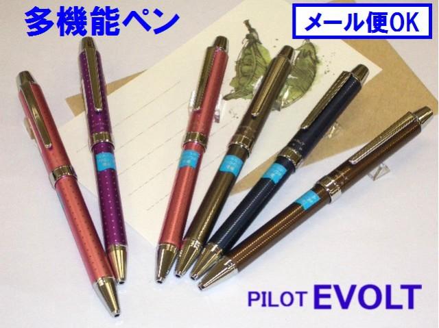 パイロット多機能ペン 【2+1 エボルト】ドット...