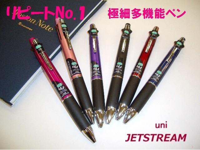 ジェットストリーム多機能ペン 極細 MSXE5-1000-...