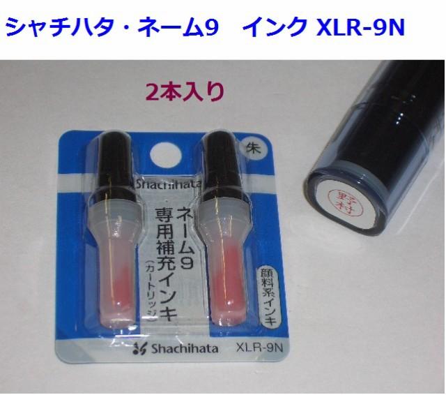 シャチハタネーム9 インクカートリッジ【XLR-9N...
