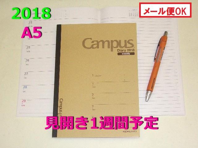 2018年手帳 週間予定ノートA5◆ウィークリー 900...
