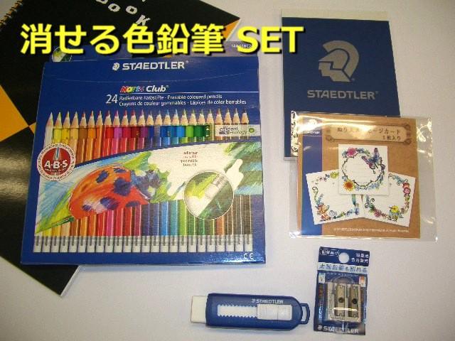 【特典付】ステッドラー 消せる 色鉛筆 24色セッ...