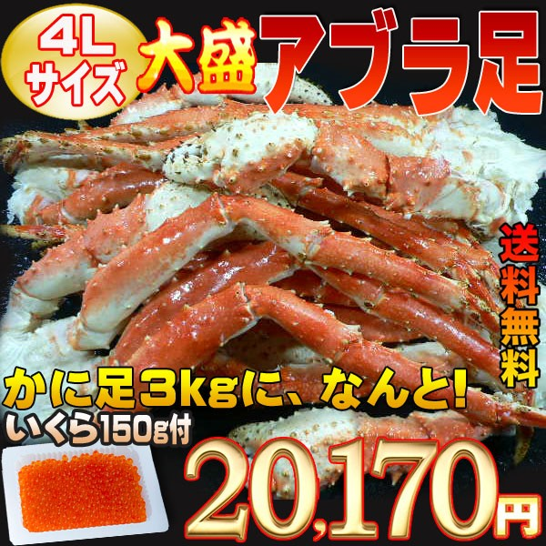 【送料無料】4Lサイズ☆アブラガニ足3kg詰込み ≪...