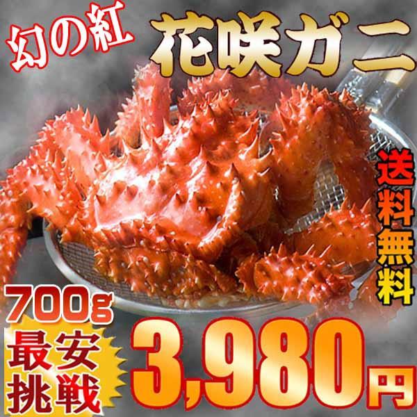 【送料無料】≪幻の紅≫ 花咲ガニ700g   お正月/...