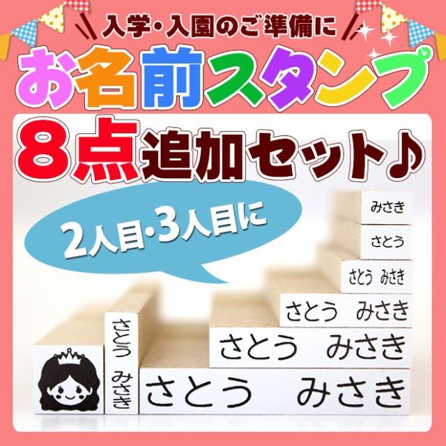 【送料無料】 お名前スタンプ 8点 兄弟追加セッ...