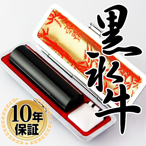 黒水牛 高級牛もみ革印鑑ケース付【10.5mm〜15.0...
