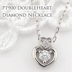 ダブルハート ネックレス ダイヤモンド プラチナ9...