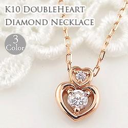 ダブルハート ネックレス ダイヤモンド 10金 ペン...