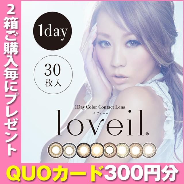 ラヴェール 1箱30枚入◆【あす着】カラコン 送料...