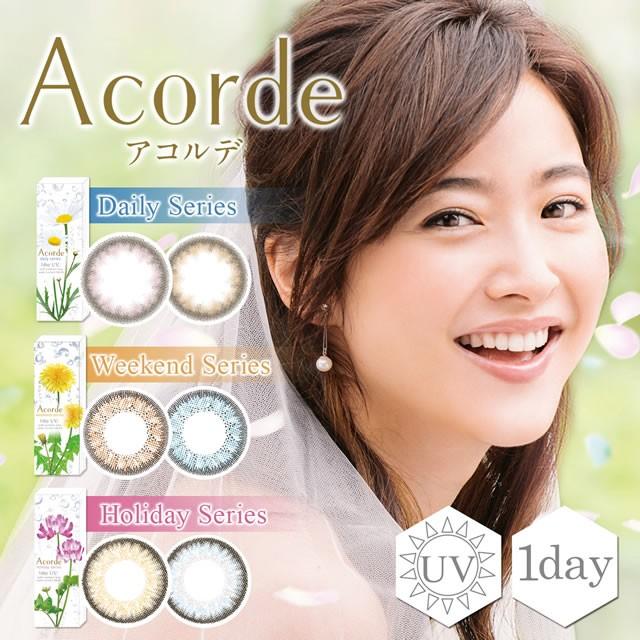 ★メール便送料無料★ アコルデ (Acorde)10枚入◆...
