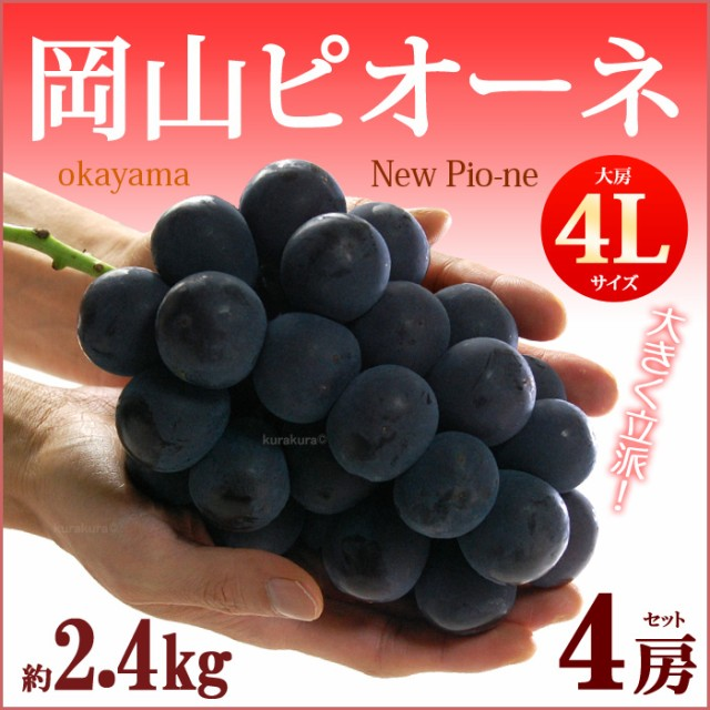 岡山ピオーネ4L×4房(約2.4kg)岡山産 特大ピオー...