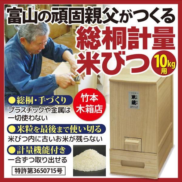 送料無料【富山の頑固親父がつくった総桐計量米び...