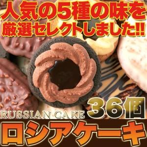 【ロシアケーキどっさり全5種類36個入り】3個で送...