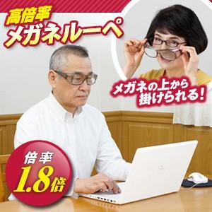 【高倍率メガネタイプ拡大鏡 1.8倍】拡大率1.8倍...