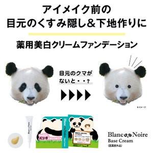 Blanc et Noire(ブラン エ ノアール) Base Crea...