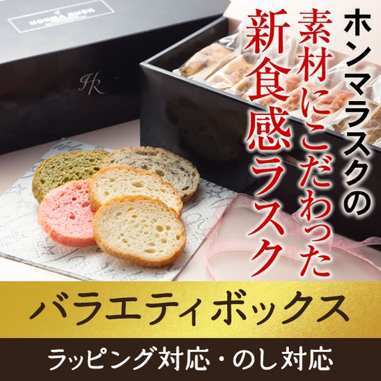 ホンマラスク  バラエティボックス 24枚入(4種類1...
