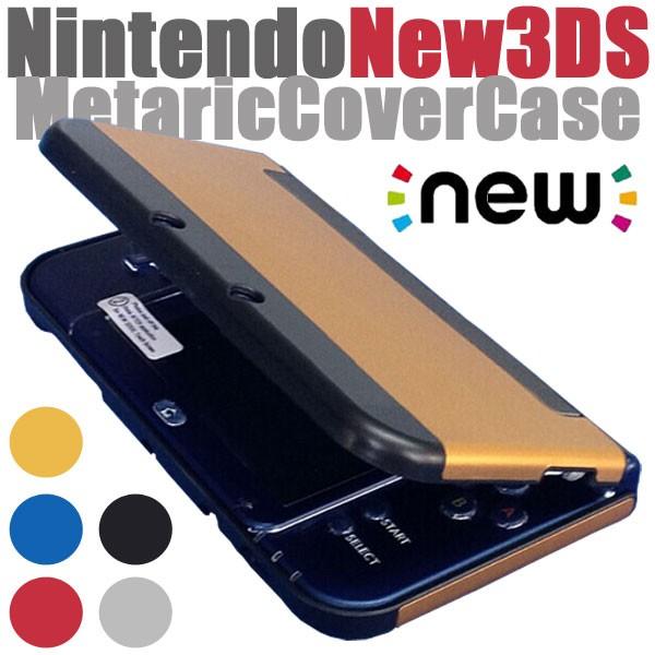 [送料無料][Metaric]NintendoNewニンテンドー3DS...