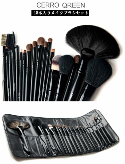18本メイクブラシセット、化粧筆セット、化粧ブラ...