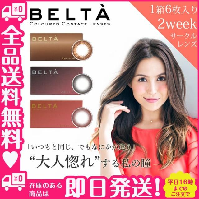 【 送料無料 】コスパ抜群2week★ベルタ【BELTA】...