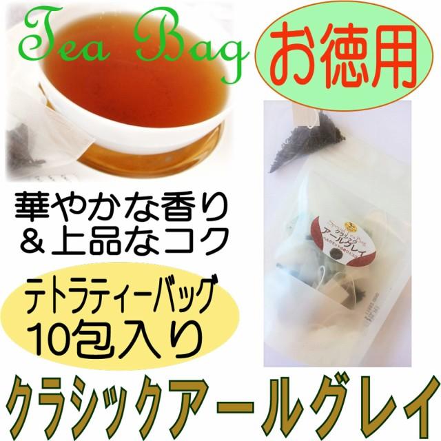 ★お徳用★【紅茶 テトラティーバッグ】クラシッ...