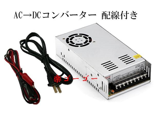 AC DC コンバーター 24V 25A 直流安定化電源 配...