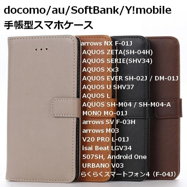 【メール便送料無料】 docomo/au/SoftBank/Y!mobi...