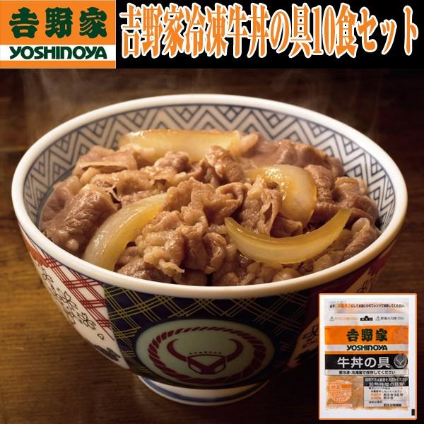 吉野家冷凍牛丼の具10食セット (グルメ,ギフト,真...
