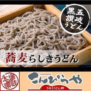 送料無料!本場さぬき雑穀うどん(つゆ付) 蕎麦ら...