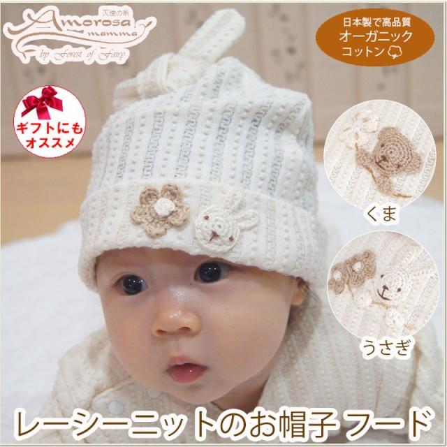 ベビー赤ちゃん用 お帽子 レーシーニットのフード...