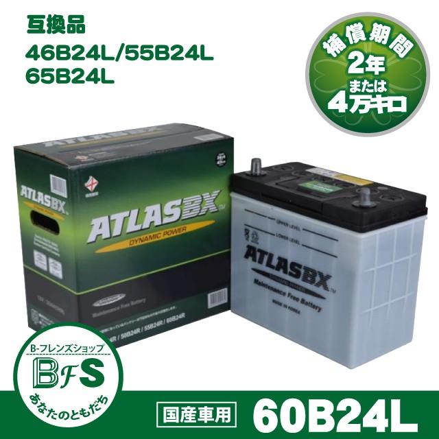 ATLASBX [ アトラス ] 国産車 自動車用バッテリー...