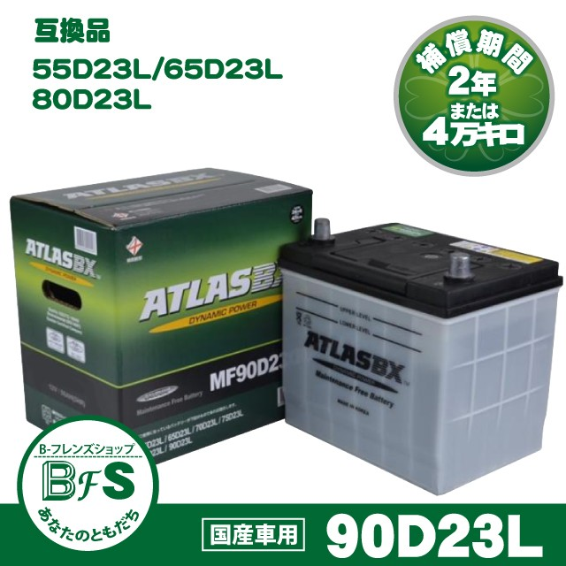 ATLAS 90D23L アトラス バッテリー 自動車用 (互...