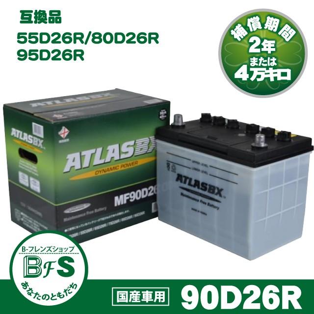 ATLAS 90D26R アトラス バッテリー 自動車用 (互...