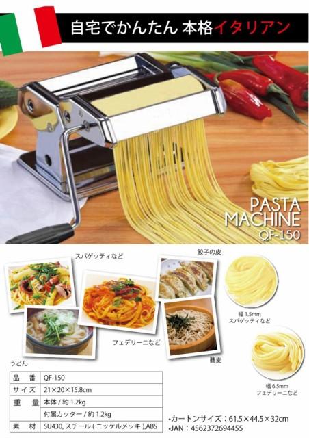 【新商品】パスタマシン QF-150