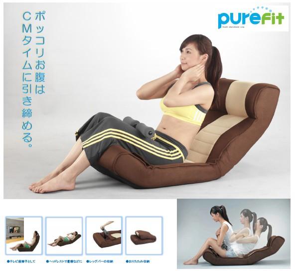 ピュアフィット・腹筋らくらく座椅子PF2000